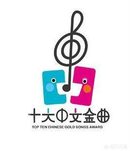香港十大劲歌金曲奖和台湾金曲奖,哪个分量更重?