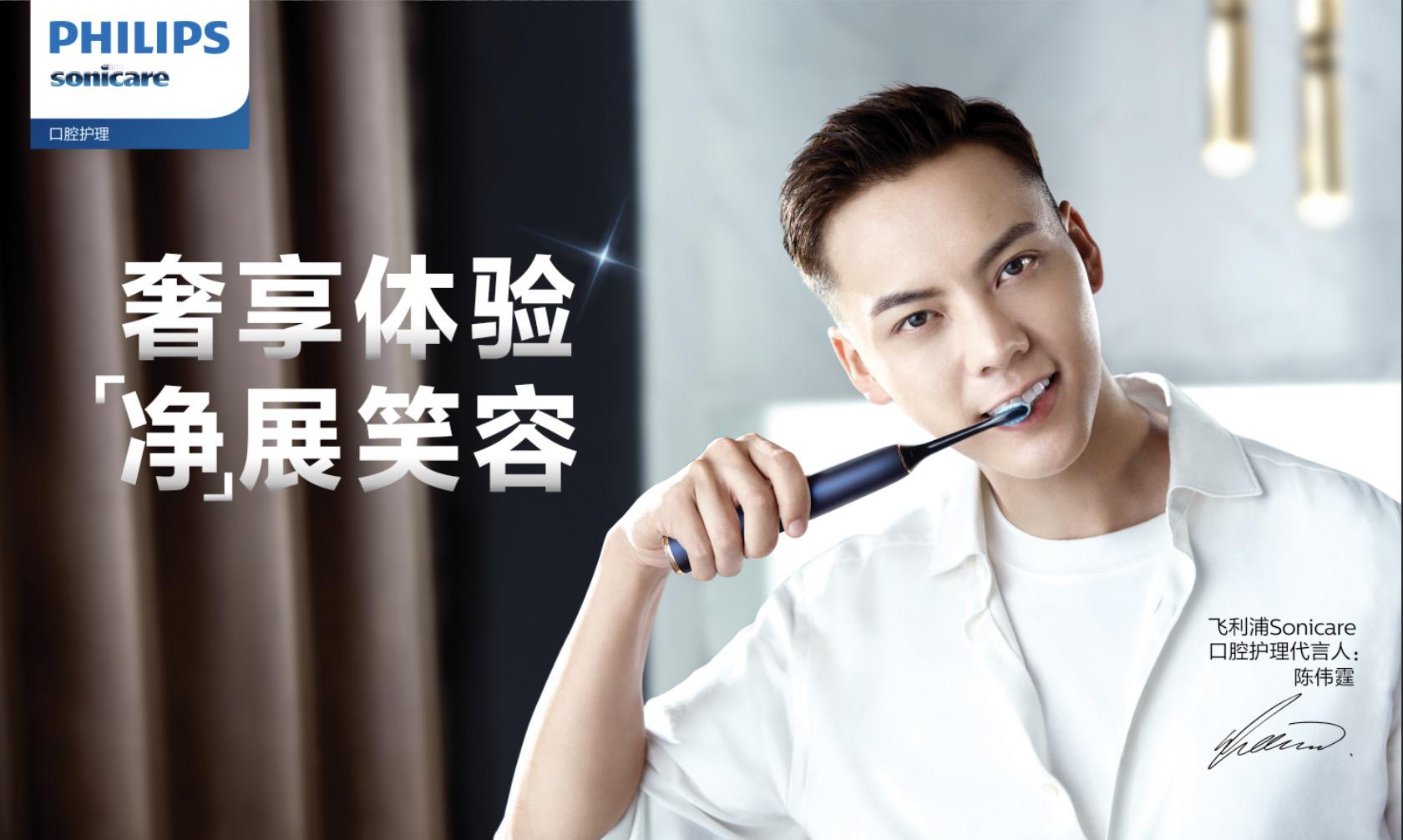 陈伟霆成为飞利浦Sonicare口腔护理品牌形象代言人