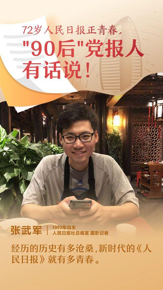 """72岁人民日报正青春,""""90后""""党报人有话说!"""
