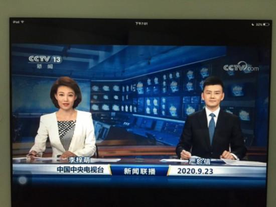 消息联播三度上新 主播严於信首次出镜